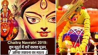 Navratri2019: शुभ मुहूर्त में करें क्लश स्थापना, अशुभ माने जाने वाले 8 कामों से करें परहेज