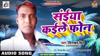 Digambar Bind का अबतक का सबसे जबरदस्त हिट गाना - सईया कईले फ़ोन  | New Hit Song