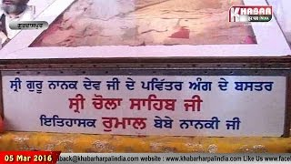 Dera Baba Nanak Chola Sahib Mela Start for 3 Days