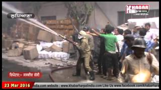 Fire in Gudu fabric factory at Ludhiana