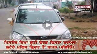 Pathankot : Ford Fiesta Car Recoverd By Police