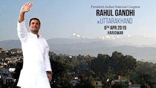 LIVE- Congress President Rahul Gandhi addresses public meeting in Haridwar, Uttarakhand