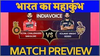 IPL 2019 KKR vs RCB- Virat kohli and company look for first win in IPL 12 | INDIAVOICE