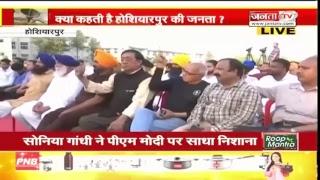 Jantatv News Live Bjp Candidate List 2019 Haryana