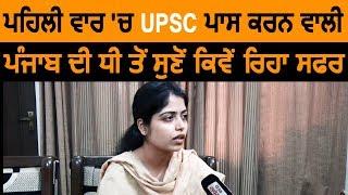 UPSC में 84th Rank हासिल करने वाली Rajpura की Sania Chhabra से सुनो कैसा रहा सफर