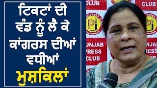 Lok Sabha Tickets के बटवारे को लेकर Congress की बढ़ी मुश्किलें
