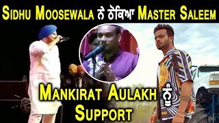 Sidhu Moose Wala Supporting Mankirat Aulakh l Dainik Savera