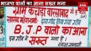 इस गांव में ग्रामीणों ने लगाई तख्ती, लिखा - भाजपा वालों का आना सख्त मना है / THE NEWS INDIA