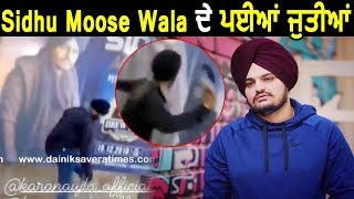 Sidhu Moose Wala Hit Publically with Shoes l Karan Aujla Fans l Dainik Savera