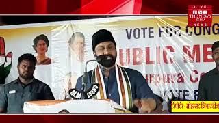 11 तारीख को होने वाले मतदान के लिए कांग्रेस द्वारा जनसभा का आयोजन THE NEWS INDIA