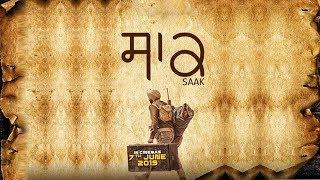Saak l New Punjabi Movie l Mandy Takhar l Mukul Dev l Dainik Savera