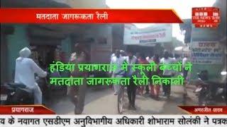 कालपी के माधव राव व्यास इंटर कॉलेज में भारतीय जनता पार्टी के द्वारा विजय लक्ष्य THE NEWS INDIA