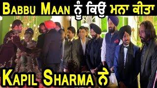 Babbu Maan ਨੂੰ ਸਾਫ਼ ਮਨਾ ਕੀਤਾ  Kapil Sharma ਨੇ l Dainik Savera