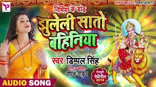 #Dimpal_Singh का पहला Navratri Bhojpuri Song   Nimiya Ke Dhad Jhuleli Saato Bahiniya