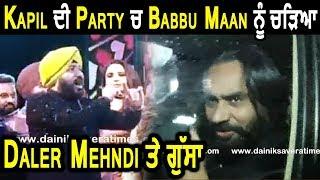Babbu Maan ਤੇ Daler Mehandi  ਵਿਚਕਾਰ ਆਈ ਦਰਾਰ Kapil Ginni ਦੀ Reception Party ਤੇ  l  Dainik Savera