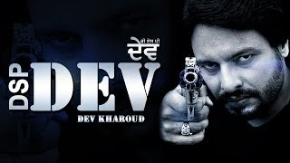 DSP Dev l First Look l Dev Kharoud l Jagjeet Sandhu l New Punjabi Movie 2019 l Dainik Savera