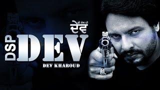 DSP Dev l First Look l Dev Kharoud l Jagjeet Sandhu l New Punjabi Movie 2019 l Dainik Savera
