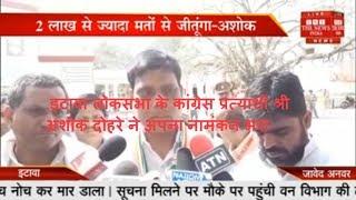 इटावा लोकसभा के कांग्रेस प्रत्याशी श्री अशोक दोहरे ने अपना नामंकन भरा THE NEWS INDIA