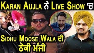 Exclusive : Karan Aujla Reply To Sidhu Moose Wala ' ਬੱਬੂ ਮਾਨ ਇੱਕ  ਹੀ ਰਹੇਗਾ ' | Dainik Savera