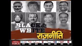 6 APRIL 2019 || रात 8 बजे मुद्दे की बात में देखिए - BLACK & WHITE राजनीति || #INDIAVOICE