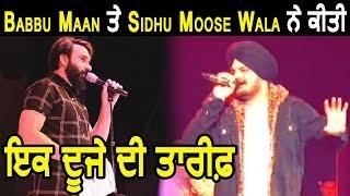 Exclusive : Babbu Maan and Sidhu Moose Wala appreciates each other | Dainik Savera