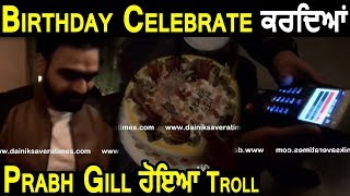 Prabh Gill celebrates Birthday Party | Jassi Gill | Babbal Rai | Dainik Savera
