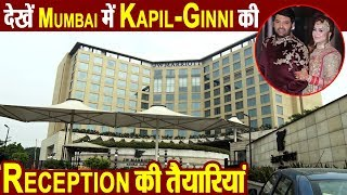 Mumbai Live : Kapil Ginni Reception Arrangements Being made in Mumbai | Dainik Savera