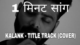 KALANK - TITLE TRACK (COVER) | RAENIT SINGH | ARIJIT SINGH | KALANK 2019