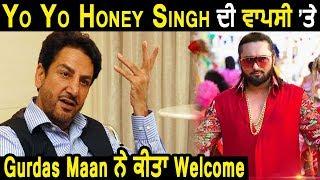 Gurdas Maan Welcomes Yo Yo Honey Singh   Dainik Savera