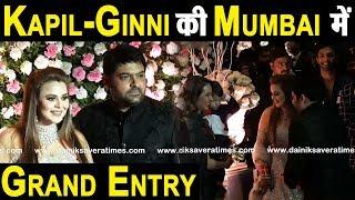 Mumbai Live : Kapil Sharma - Ginni Makes Grand Entry in Reception | Dainik Savera