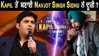 Navjot Singh Sidhu  ਤੇ Kapil Sharma  ਨਹੀਂ ਦਿਖਣਗੇ ਇਕੱਠੇ Show ਵਿਚ ?  Dainik Savera