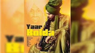 Gitaz Bindrakhia | Yaar Bolda | Tribute To Surjit Bindrakhia | Dainik Savera