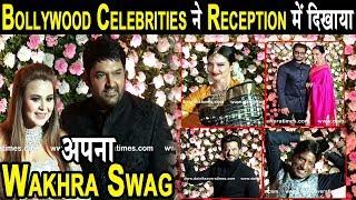 Exclusive : Kapil & Ginni Mumbai Reception Celebrities with Unique Attires l Dainik Savera