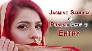 Jasmine Sandlas Coming in to Punjabi Movies Very Soon l Dainik Savera