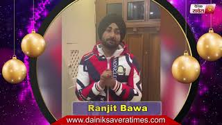 Ranjit Bawa :  Wishes You All Happy New Year 2019 l Dainik Savera