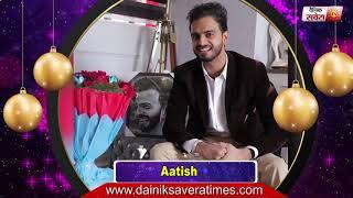 Atish :  Wishes You All Happy New Year 2019 l Dainik Savera