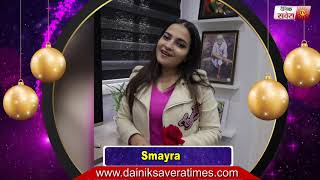Samyra : Wishes You All Happy New Year 2019 l Dainik Savera