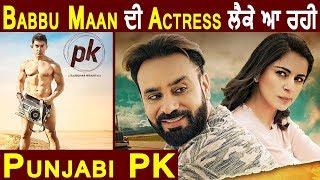 PK (Punjabi) l Gurnam Bhullar l Shraddha Arya l Gill Raunta l Dainik Savera