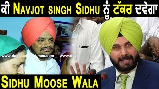 Exclusive : ਦੇਖੋ Sidhu Moose Wala ਦਾ ਕੀ  ਕਹਿਣਾ ਹੈ Politics ਬਾਰੇ | Navjot Sidhu | Dainik Savera