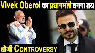 Vivek Oberoi Will be the Next PM l Narendra Modi Biopic l Dainik Savera