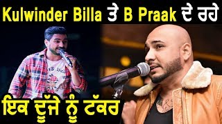 Kulwinder Billa Vs B Praak l facing Clashes Because of Song l Dainik Savera