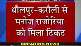 News on jantv | लोकसभा चुनाव 2019  राजस्थान भाजपा की एक और सूची जारी