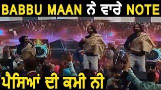 Babbu Maan Throwing Money on  Fans  in a  Live Show l Dainik Savera