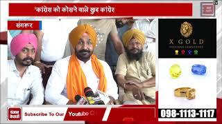 AAP-Congress में गठजोड़ की चर्चा पर बोले Jassi Jasraj