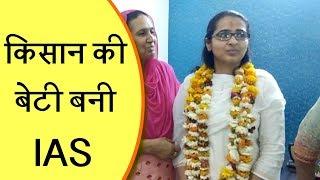 दिल्ली देहात के किसान की बेटी बनी IAS