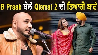 Exclusive : B Praak speaks about Qismat 2 | Ammy Virk | Sargun Mehta | Dainik Savera