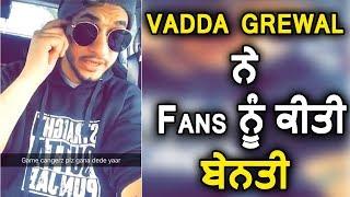 Vadda Grewal request to fans | Game Changer | Dainik Savera