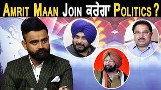 Exclusive : Amrit Maan's opinion on joining Politics | Dainik Savera