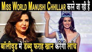 Farah Khan will Launch Miss World Manushi Chhliiar in movies | Dainik Savera