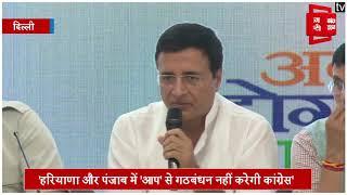 Punjab-Haryana में Congress नहीं करेगी गठबंधन, Delhi में संशय बरकरार